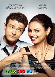 Секс по дружбе / Friends with Benefits DVDRip 320x240 (2011)